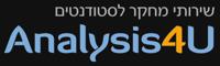לוגו Analysis4U